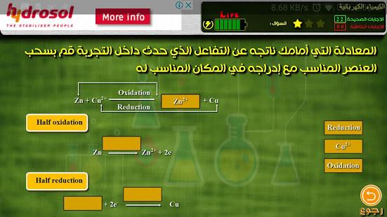 كيمياء الثانوية العامة - التطبيقات على Google Play