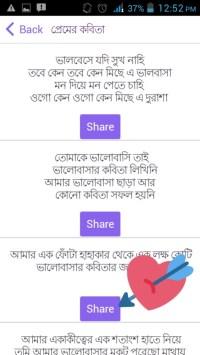 propose day sms bangla