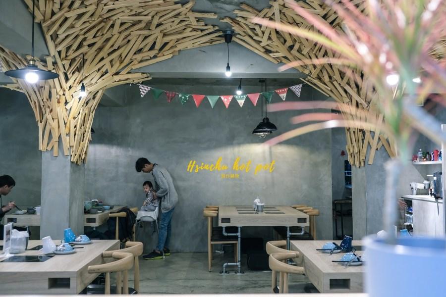 新竹美食|湯作鍋物,公園對面的親子友善火鍋,小清新空間享用大份量美肉盤〖食攝人生事務所〗