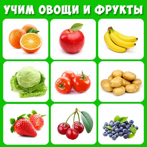 App Insights: Учим фрукты и овощи - Карточки для малышей ...