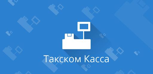 Такском Касса - Apps on Google Play