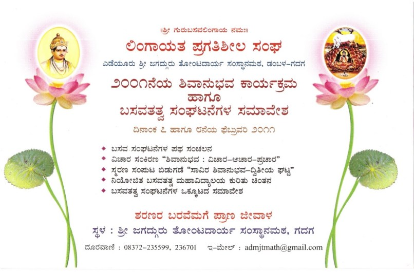 Marriage invitation card format in kannada invitationjpg wedding invitation wording samples in kannada mini bridal stopboris Image collections