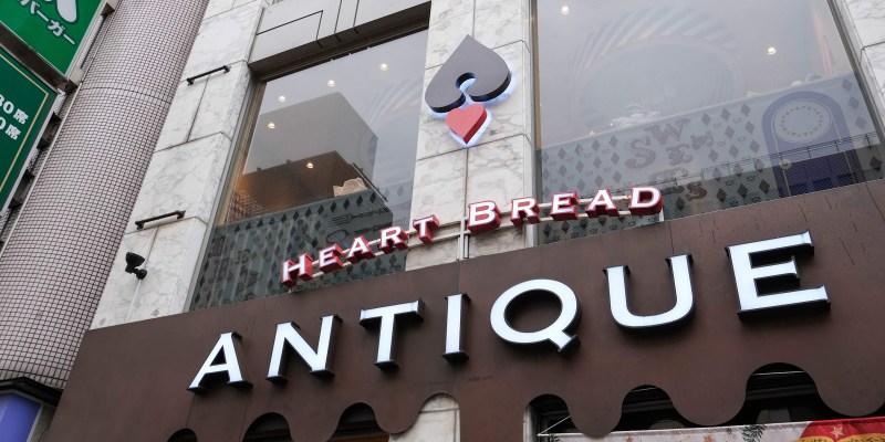 福岡美食|麵包控準備尖叫~只要日幣500元,早餐麵包吃到飽|ANTIQUE HEART BREAD〖食攝人生事務所〗