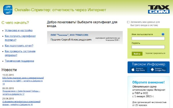 «Такском-Сертификаты» - Chrome Web Store