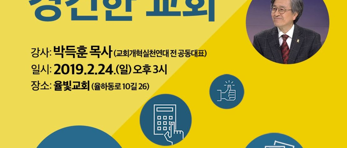 2019 율빛교회 건강한교회 세미나