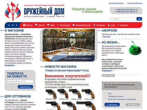patrician: оружейные магазины травматическое оружие купить