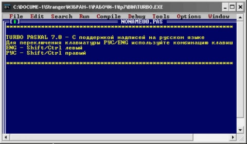 berest: какие программы создали на турбо паскале
