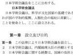 菅総理は「日本学術会議」問題を総合的・俯瞰的に語ったか。