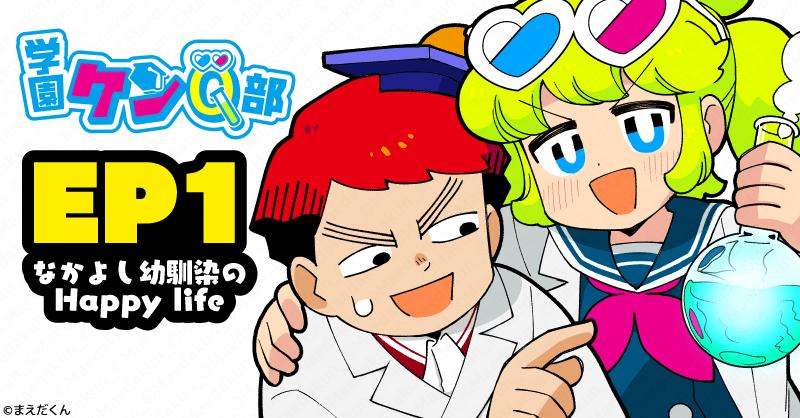 【ケンQ本編】EP1「なかよし幼馴染のhappy life」16P漫画