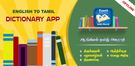English to Tamil Dictionary Offline                                                                         Apps     English to Tamil Dictionary Offline                                                                         Apps on Google Play