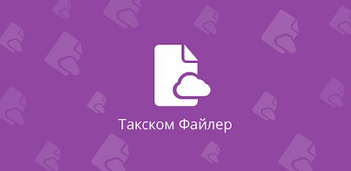 Такском Файлер - Apps on Google Play