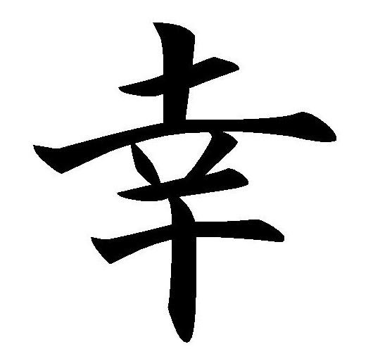Японские иероглифы удача счастье любовь здоровье