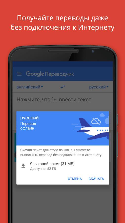 Приложения в Google Play Google Переводчик