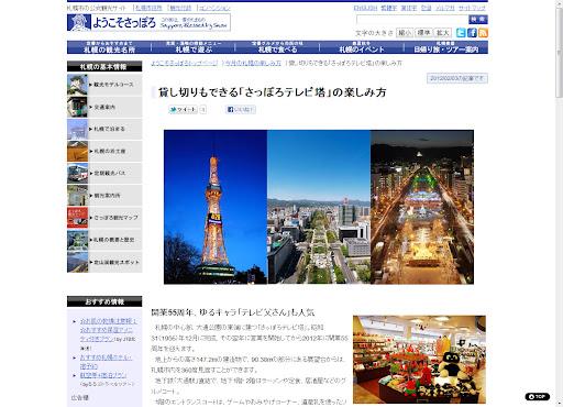 貸し切りもできる「さっぽろテレビ塔」の楽しみ方 - ようこそさっぽろ 北海道札幌市観光案内.jpg