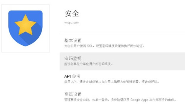 Google Apps 安全有保障