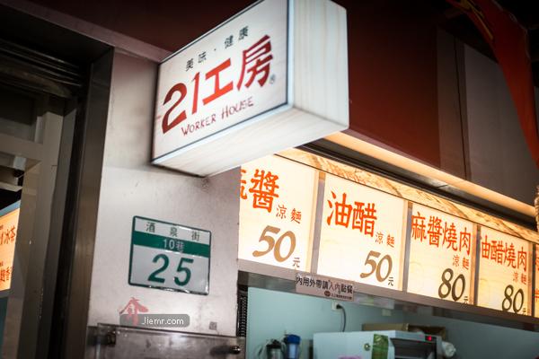 21工房涼麵