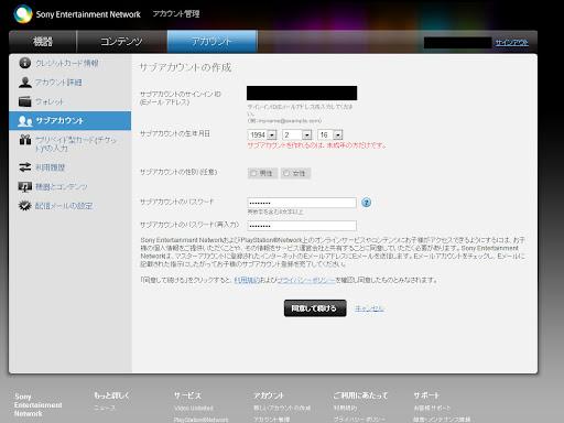 サブアカウントの追加- Sony Entertainment Network.jpg