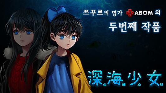 심해소녀 [본격 호러 쯔꾸르] screenshot 8