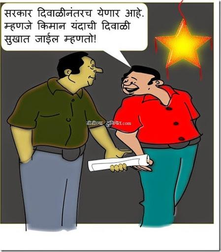 Cartoon-21 Oct 2014A