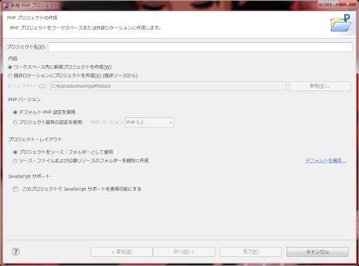 新規 PHP プロジェクト 20120404 214142.bmp