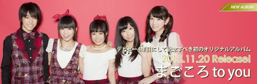 Dream5 - Magokoro to You (1er álbum) site promo