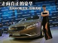 Geely-KC-Concept-8