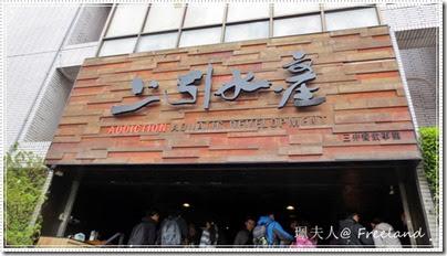 1314風流快活 – 和雨神一起去台北 day 5