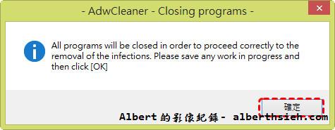 【清除工具】AdwCleaner(一鍵解決網頁綁架,或者無法移除的工具列、廣告軟體)