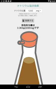 ナトリウム塩分換算 screenshot 2