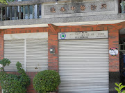 逢春中醫診所 :: 淡水老街 - 逛街樂