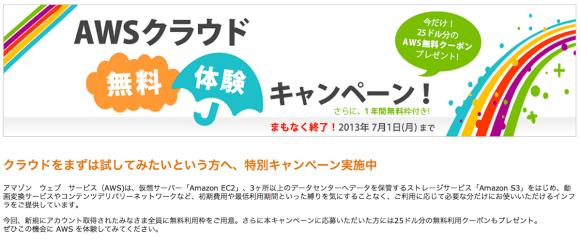 スクリーンショット 2013-06-30 20.42.18.png