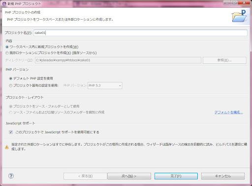 新規 PHP プロジェクト 20120812 101933.jpg