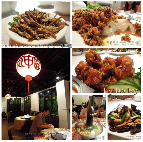 新竹美食, 上海料理, 御申園, 家庭聚餐, 家聚, 新竹餐廳P01