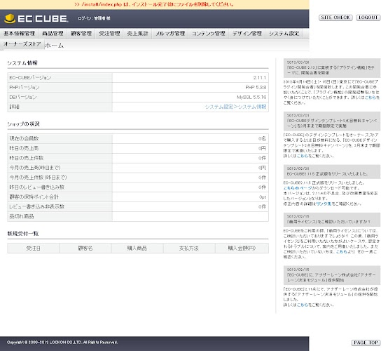EC-CUBE 管理機・.jpg