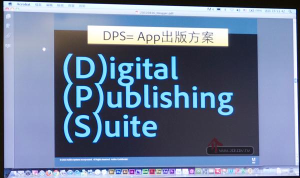 Adobe台北總公司部落客聚會活動DPS出版方案