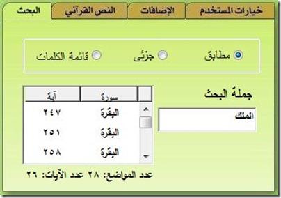 search-al qur'an-text