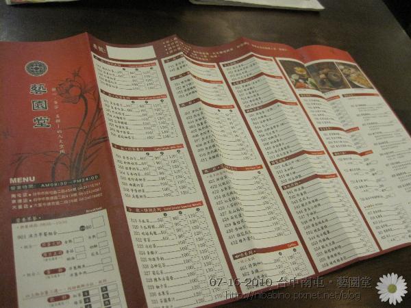 47c6d9661afe4ca5696219d38f022cf5 - [台中] 南屯區 中國風裝潢人文茶館 藝園堂・家庭聚餐好去處