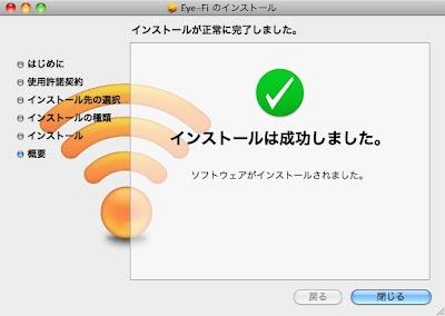 インストーラScreenSnapz001.jpg