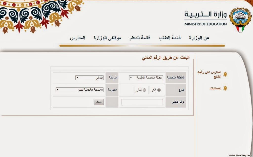 رابط نتيجة الثانوية العامة الكويت 2017 رابط مباشر