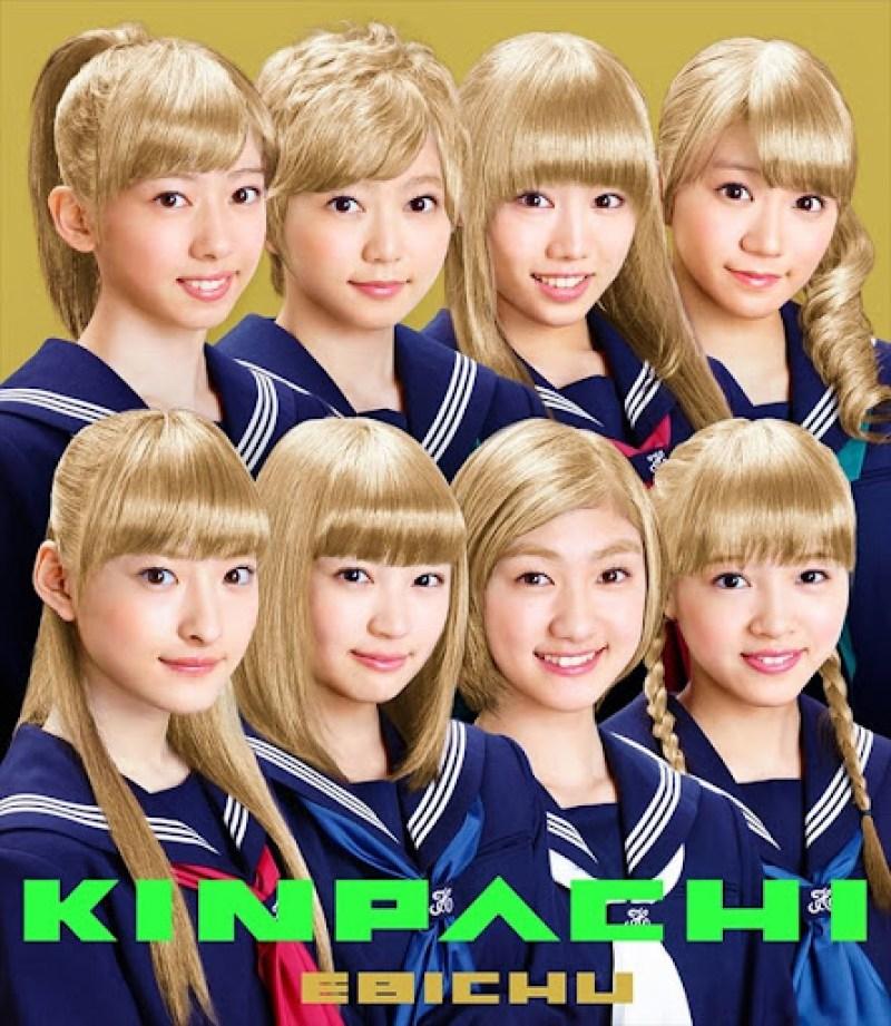 Shiritsu Ebisu Chuugaku_Kinpachi_cover1
