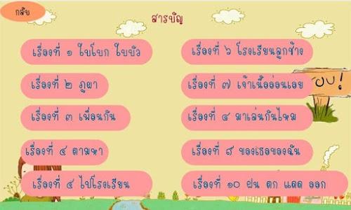 IRPCT สอนภาษาไทย. screenshot 3