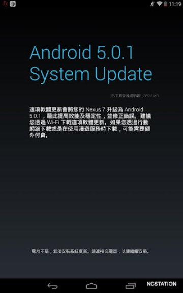 Screenshot_[Andriod update] 2014-12-10-11-19-53.jpg