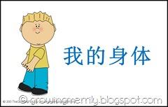 My Body Theme Pouch - Boy - Chinese