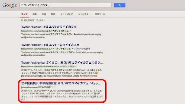 検索結果ヨコハマカワイイカフェ.jpg