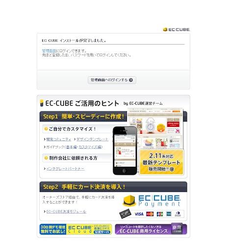 EC-CUBEインストール(1).jpg