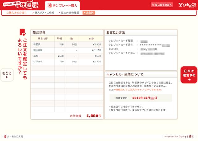 スクリーンショット 2013-12-07 20.57.56.png