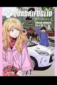 クアドリフォリオ・ドゥーエ Vol.8 (日本語のみ) screenshot 0