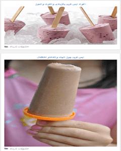 وصفات الحلويات الباردة السهلة screenshot 1