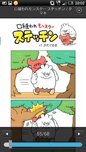 口縫われモンスター ステッチン / タマキ screenshot 2