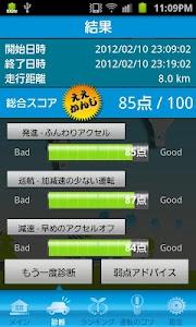 HANKO Change Drive 運転診断 screenshot 3